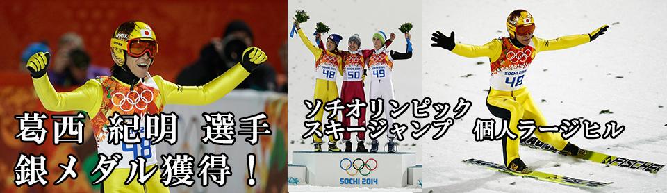葛西紀明選手銀メダル獲得! ソチオリンピック スキージャンプ個人ラージヒル