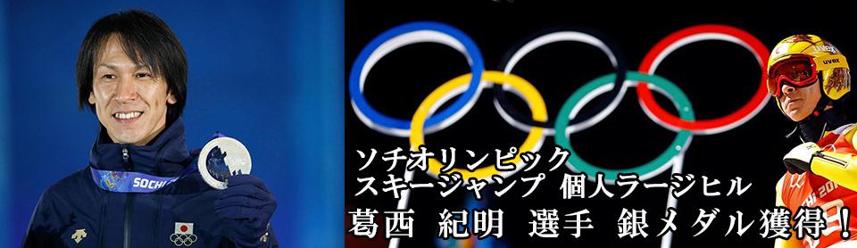 ソチオリンピック スキージャンプ個人ラージヒル 葛西紀明選手銀メダル獲得!