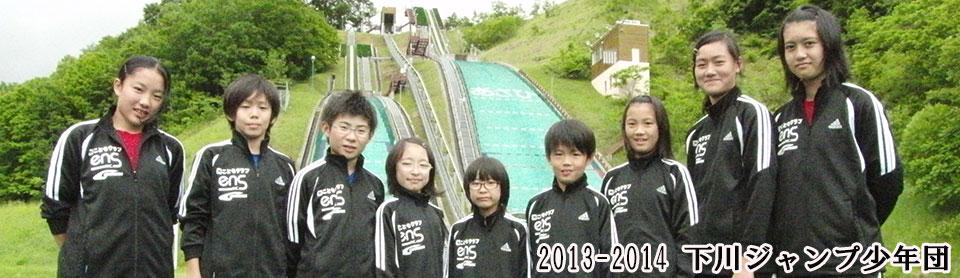 2013下川ジャンプ少年団