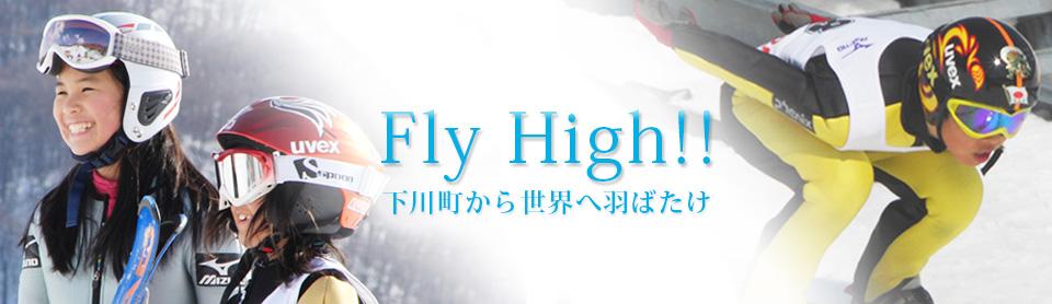 Fly High!! 北海道から世界へ羽ばたけ