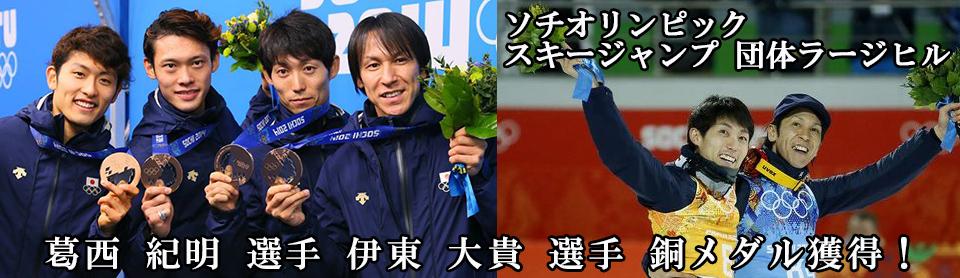 ソチオリンピック スキージャンプ団体ラージヒル 葛西紀明選手 伊東大貴選手 銀メダル獲得!